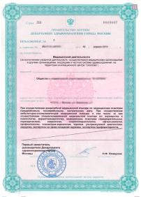 Как получить медицинскую книжку в Москве Головинский официально